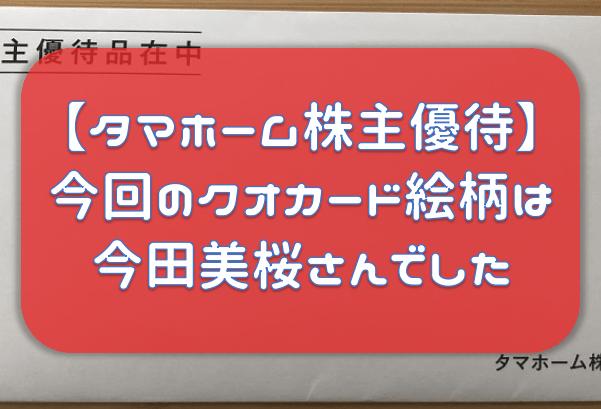 f:id:tokaman0105:20200221065905p:plain