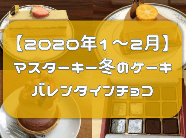 f:id:tokaman0105:20200225064609p:plain