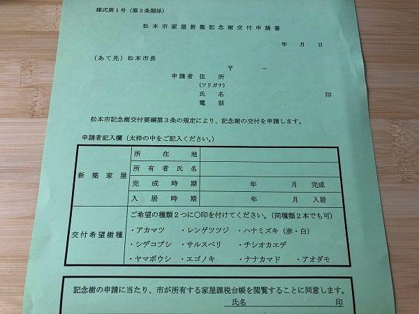 f:id:tokaman0105:20200405074942j:plain
