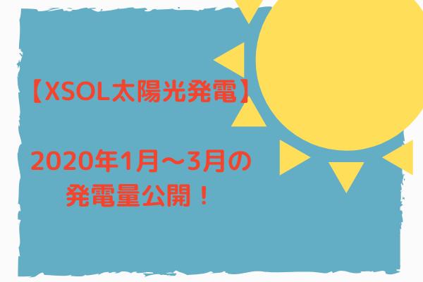 f:id:tokaman0105:20200413061937p:plain