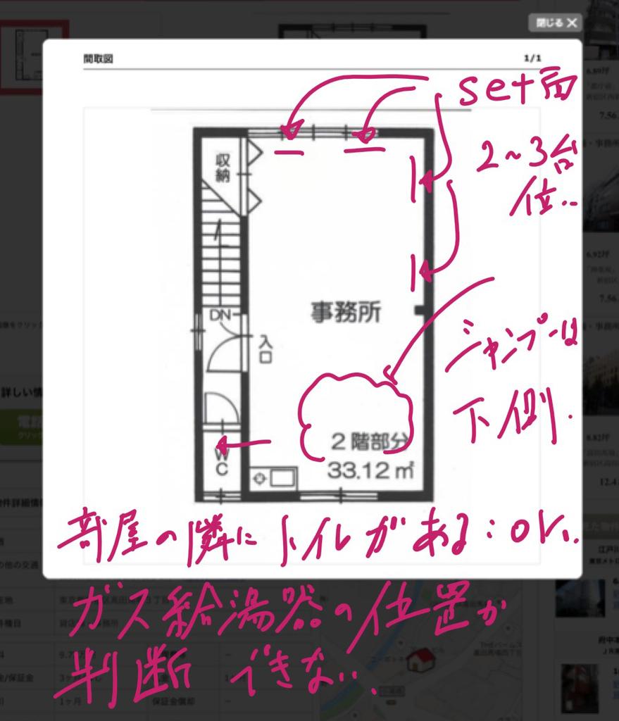 f:id:tokeizikake:20181203005742j:plain