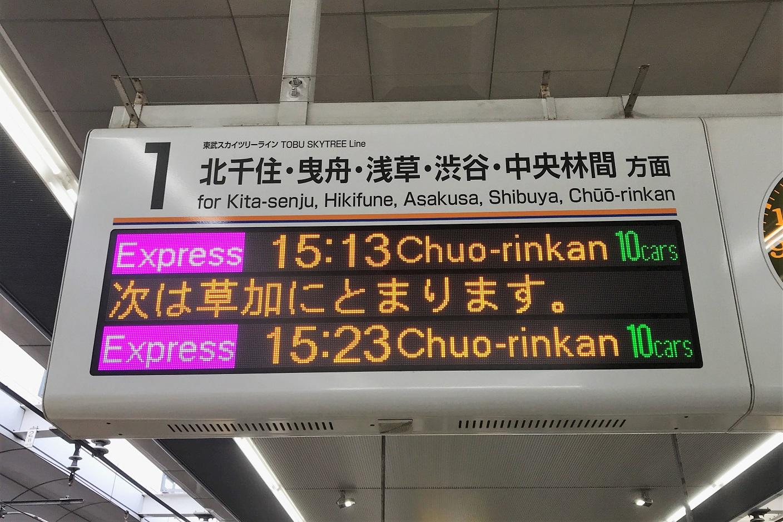 新越谷駅1番線(英)