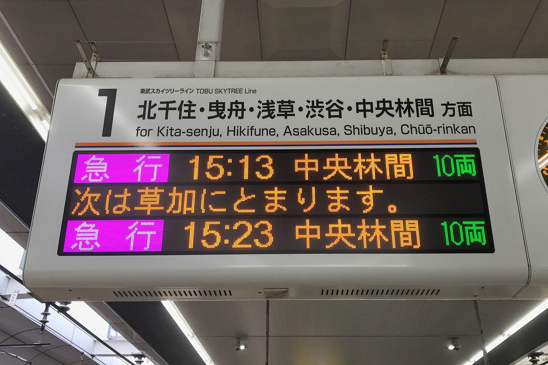 新越谷駅1番線(日)