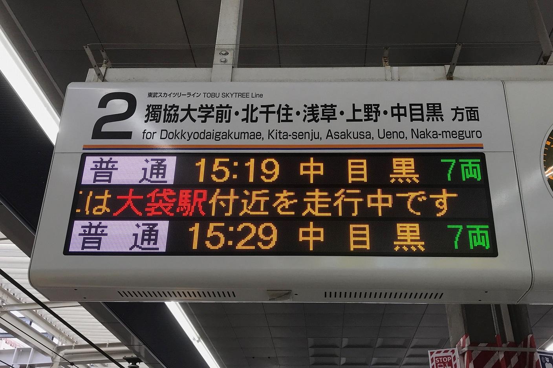 新越谷駅2番線(日)