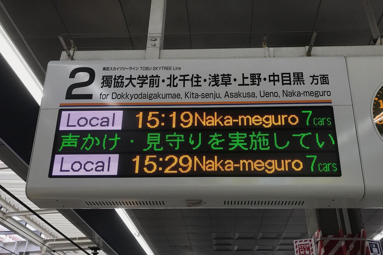 新越谷駅2番線(英)