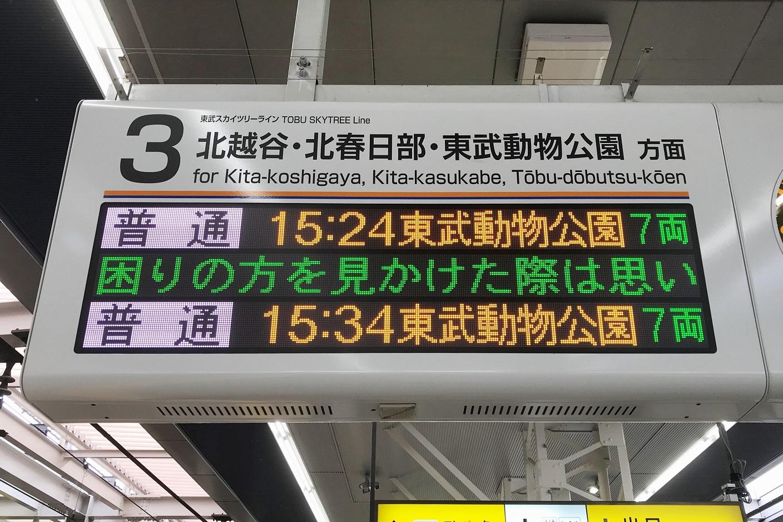 新越谷駅3番線(日)