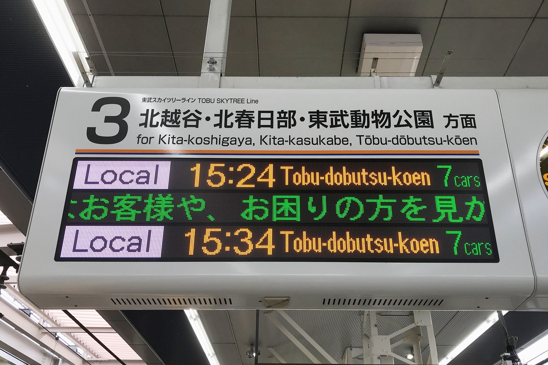 新越谷駅3番線(英)