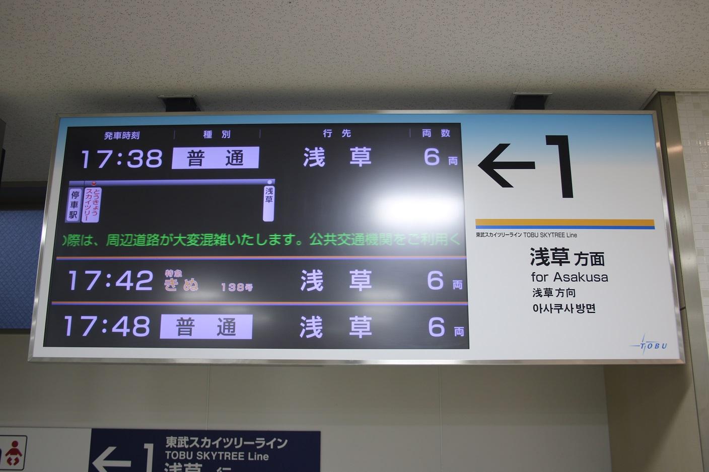 とうきょうスカイツリー駅東改札口1番線用(日)