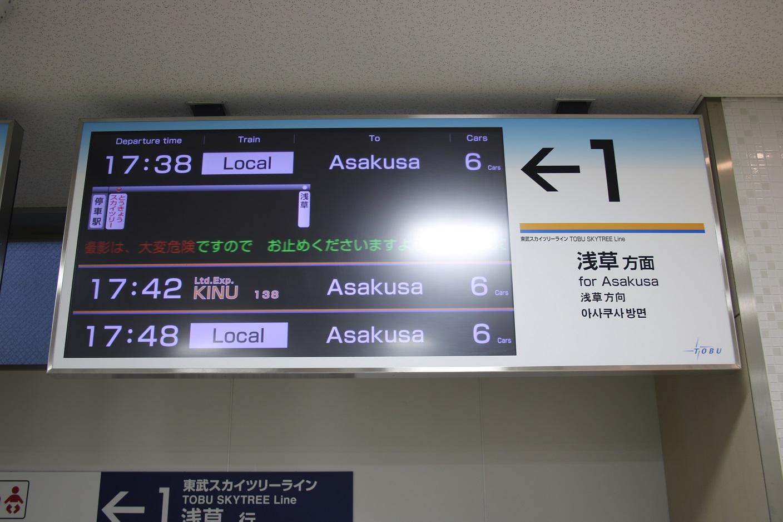 とうきょうスカイツリー駅東改札口1番線用(英)