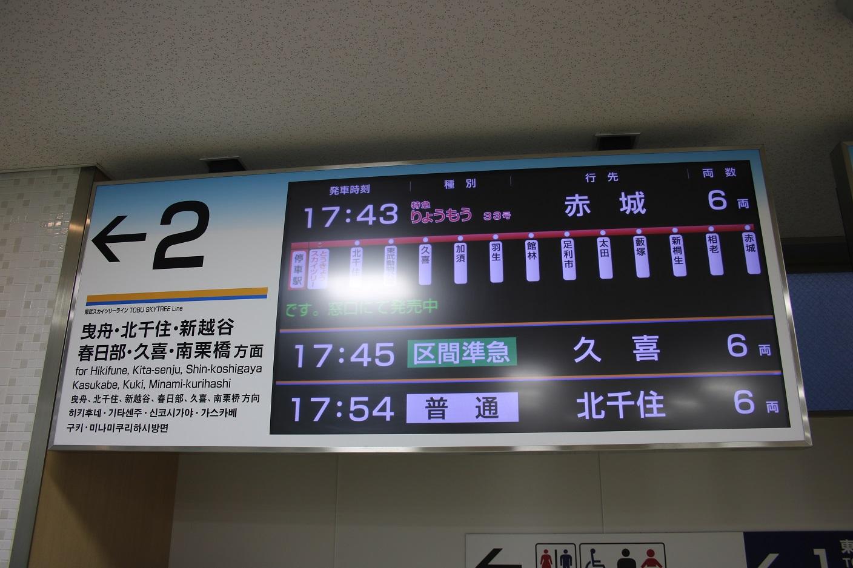 とうきょうスカイツリー駅東改札口2番線用(日)