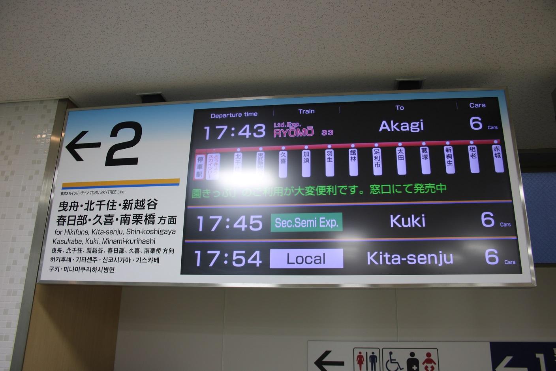 とうきょうスカイツリー駅東改札口2番線用(英)