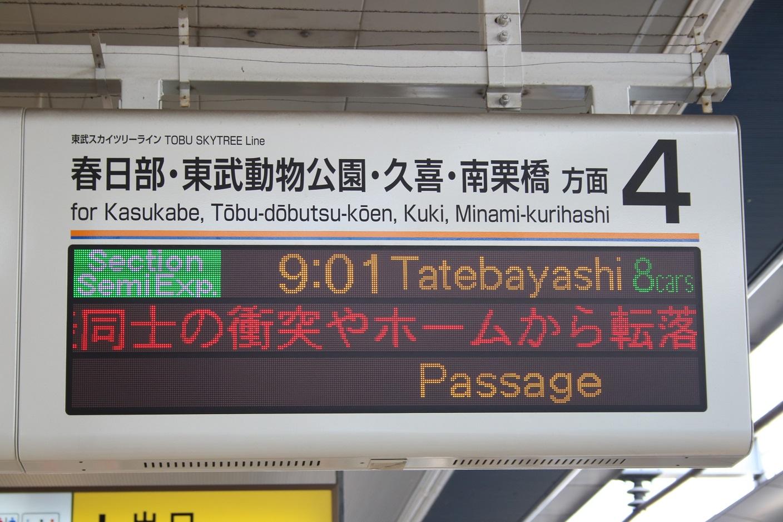 新越谷駅4番線(英)