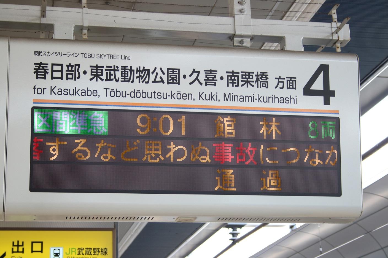 新越谷駅4番線(日)