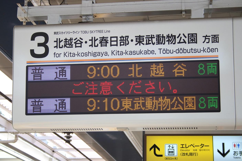 新越谷駅接近表示2/2(3番線)