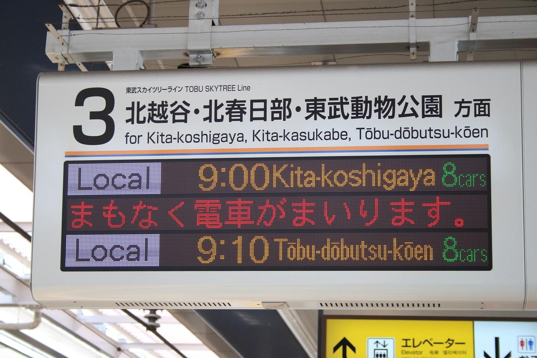 新越谷駅列車接近表示1/2(3番線)