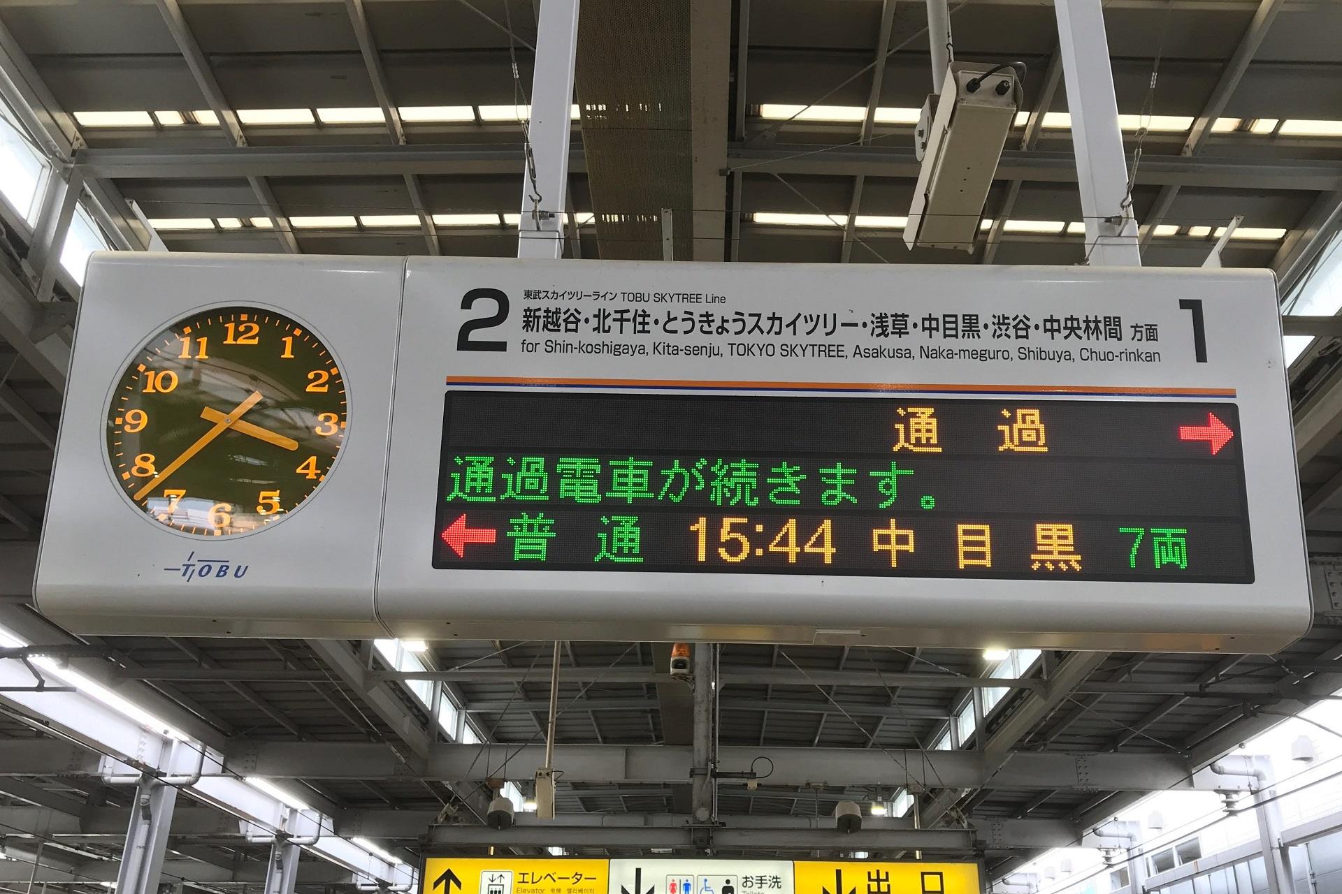 北越谷駅1・2番線ホーム用発車標(日)