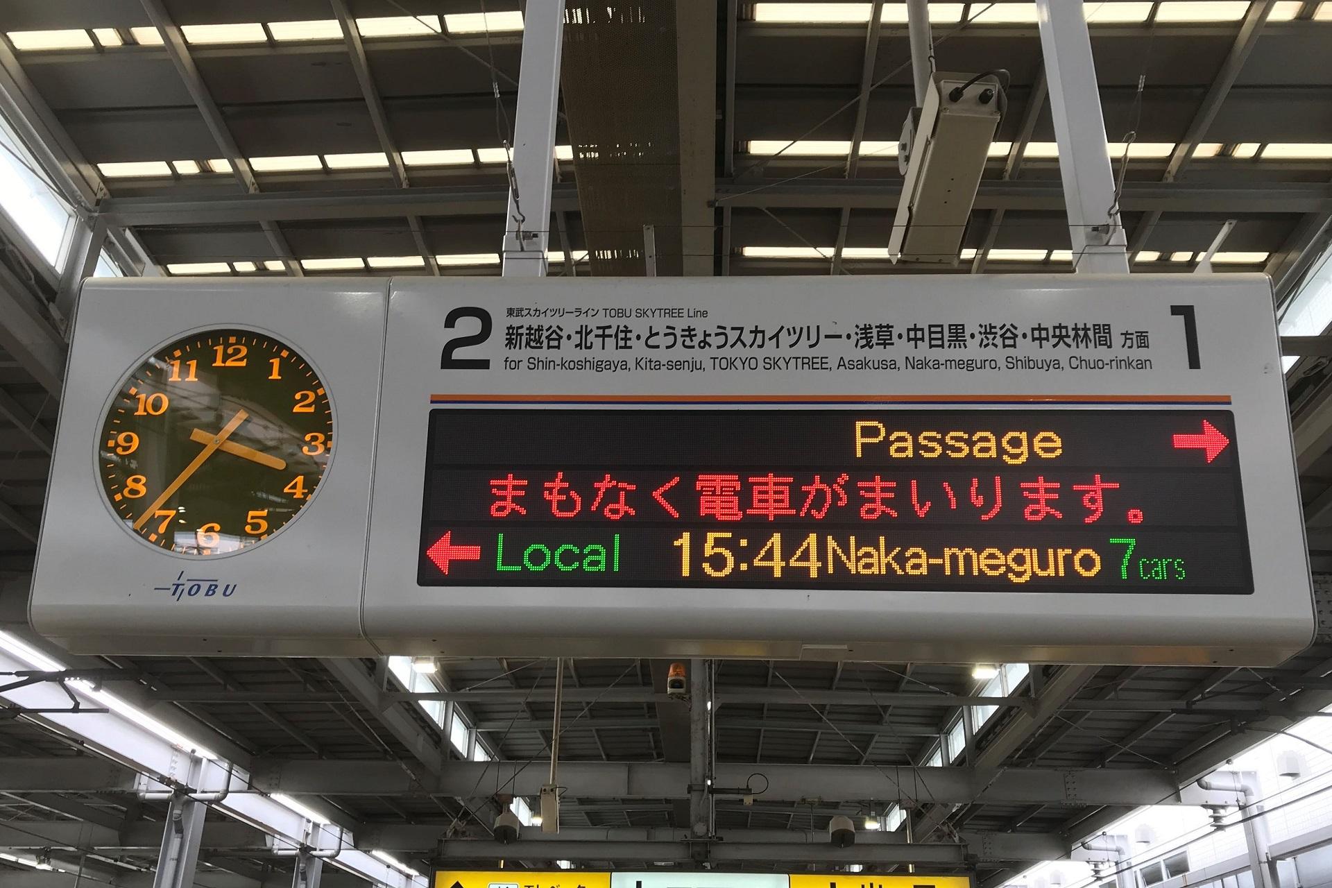 北越谷駅1・2番線ホーム用発車標(英)