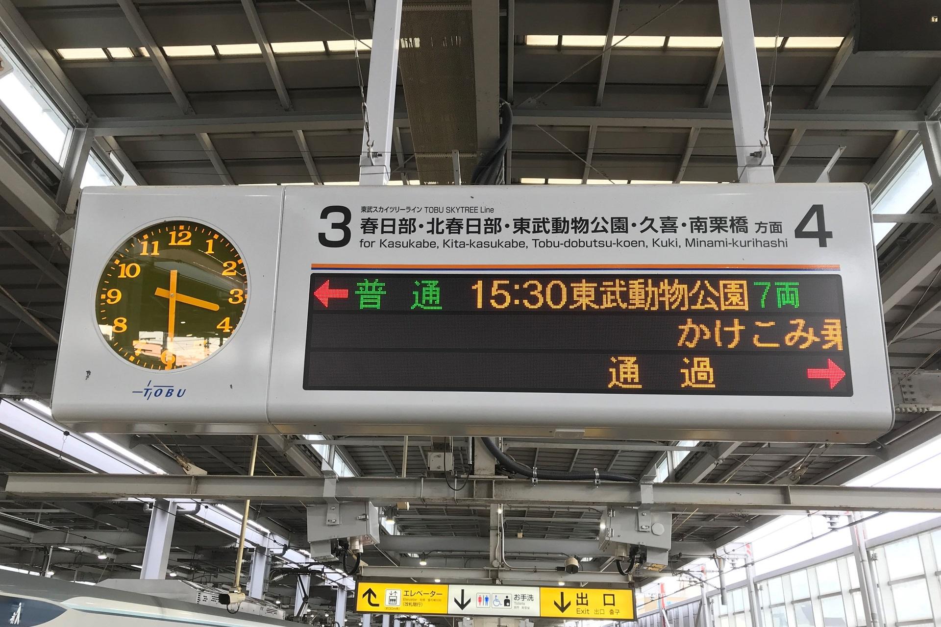 北越谷駅3・4番線ホーム用発車標(日)