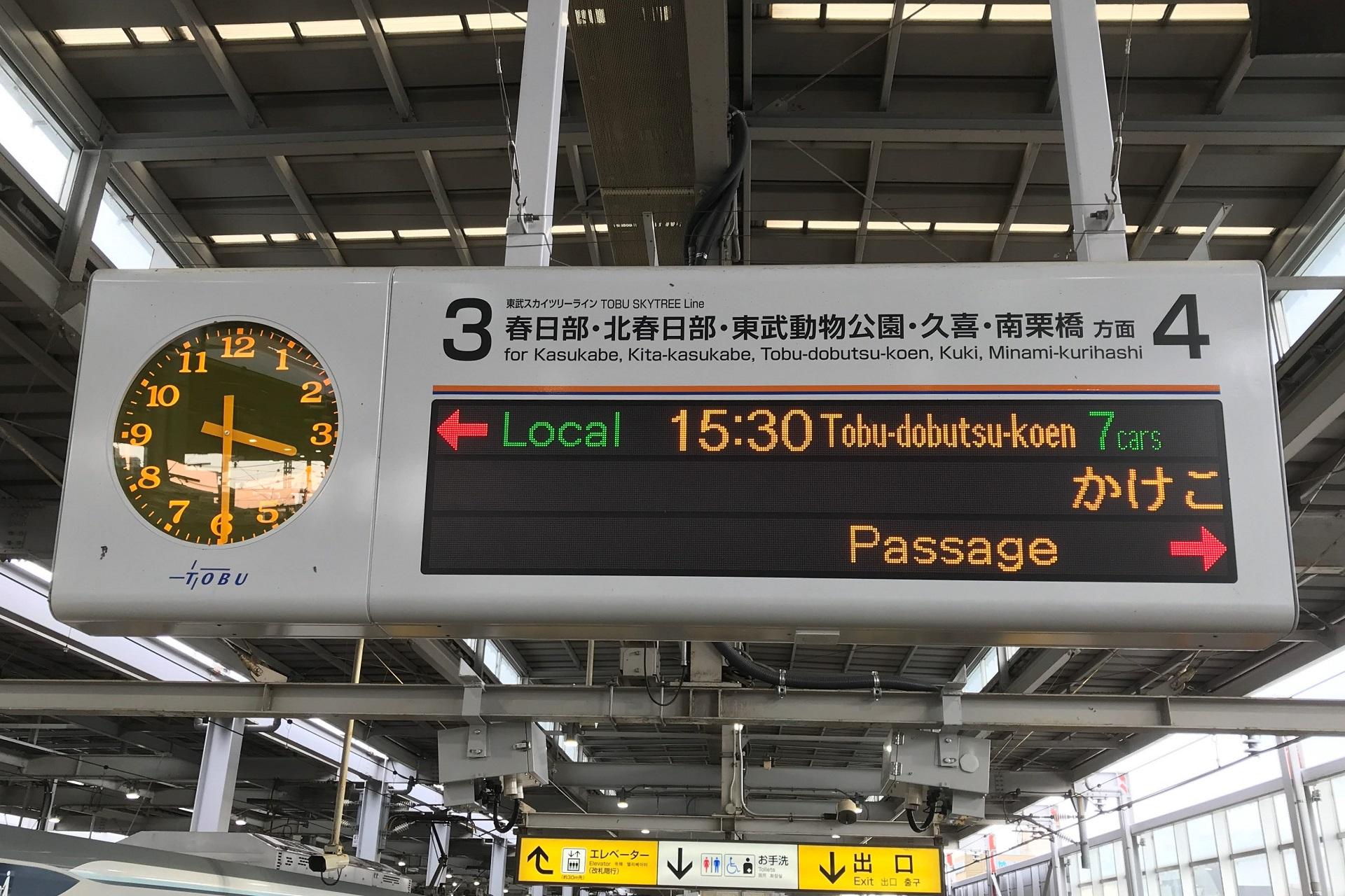 北越谷駅3・4番線ホーム用発車標(英)