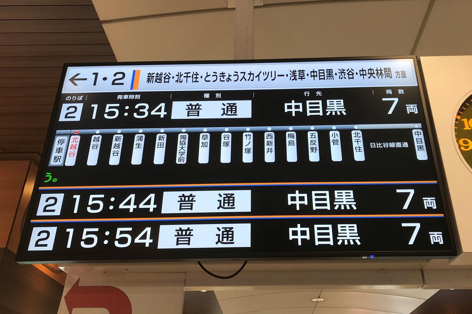 北越谷駅改札1・2番線ホーム用発車標(日)