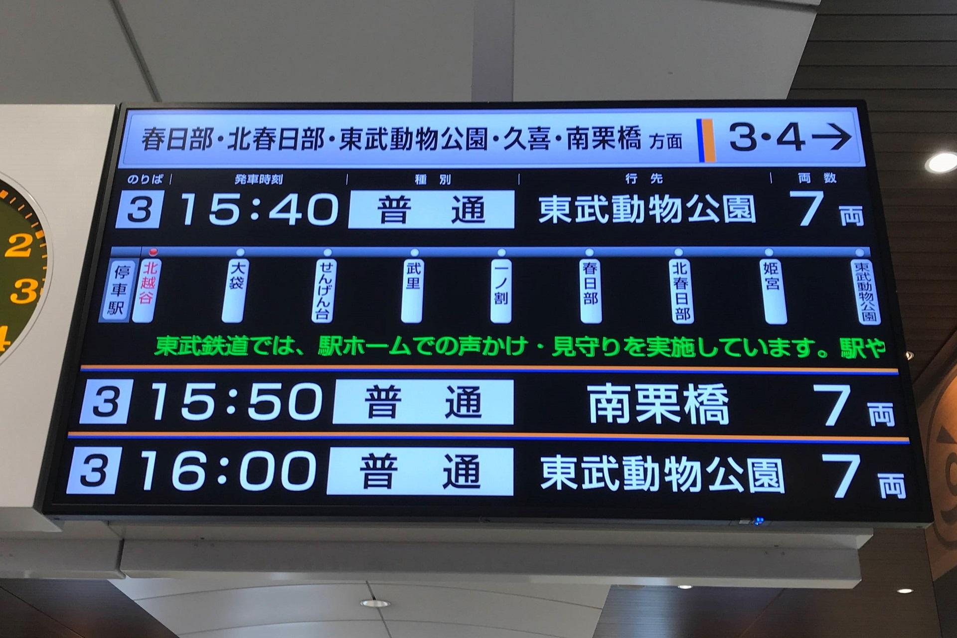 北越谷駅改札3・4番線ホーム用発車標(日)
