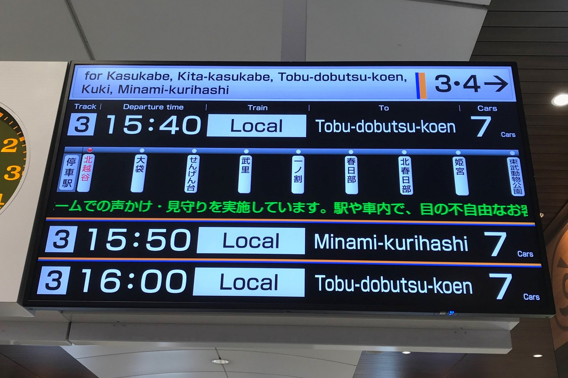 北越谷駅改札3・4番線ホーム用発車標(英)