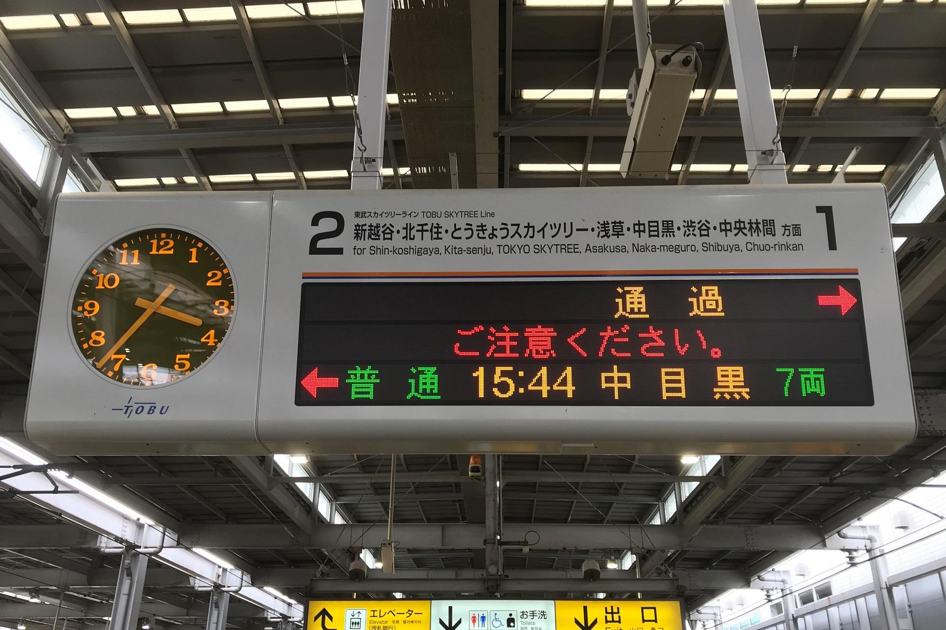 北越谷駅ホーム発車標接近表示(2)