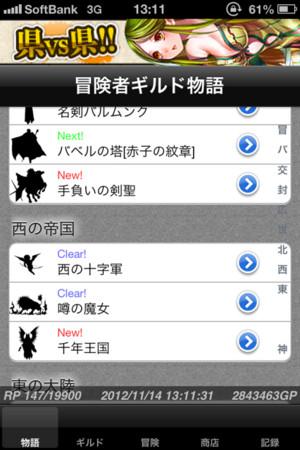 f:id:tokida:20121114132928j:image:h320