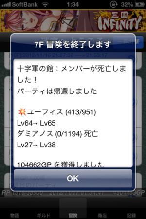 f:id:tokida:20121117235333j:image:h320