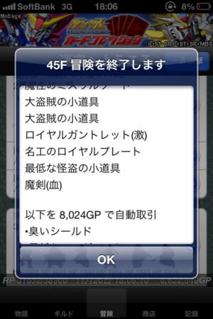 f:id:tokida:20121126212429j:image:h320