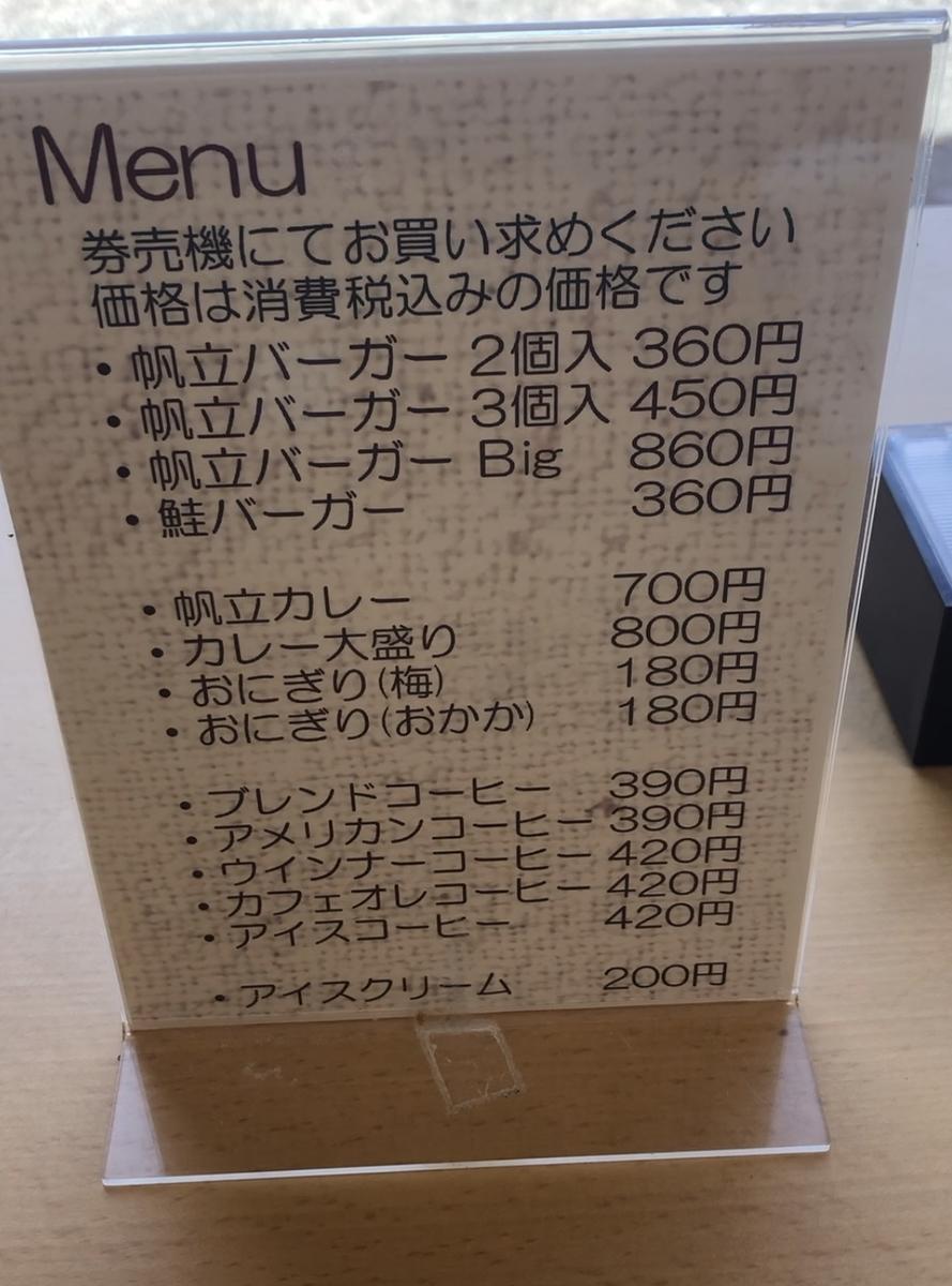 f:id:tokidokibike:20200902073053j:plain