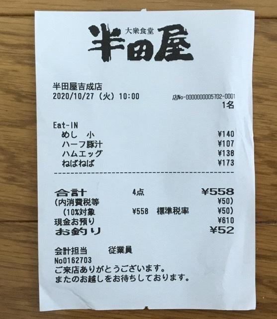 f:id:tokidokibike:20201028070621j:plain