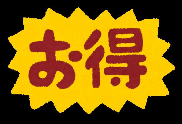 f:id:tokidokibike:20210422220108p:plain