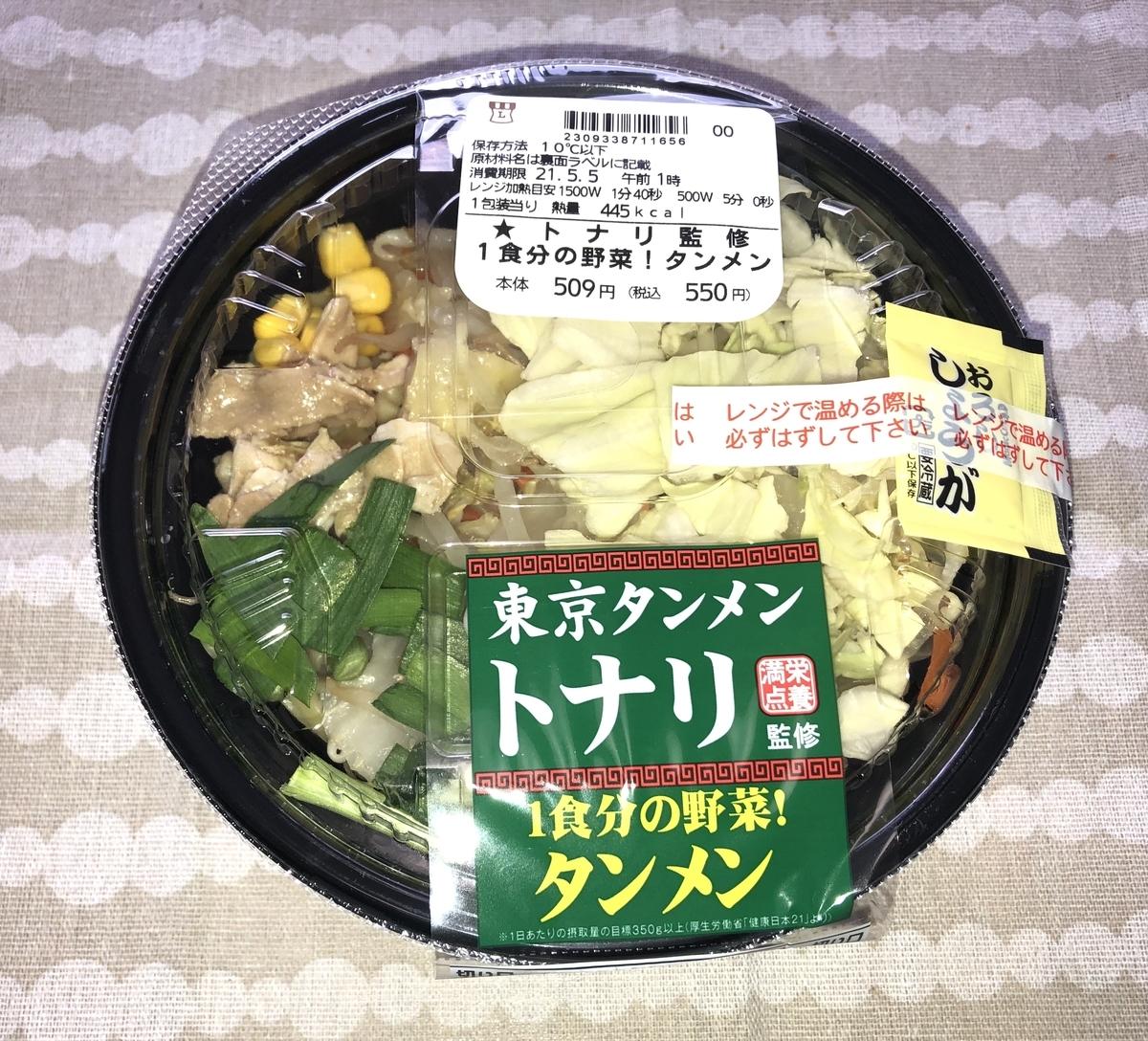 f:id:tokidokibike:20210505074039j:plain