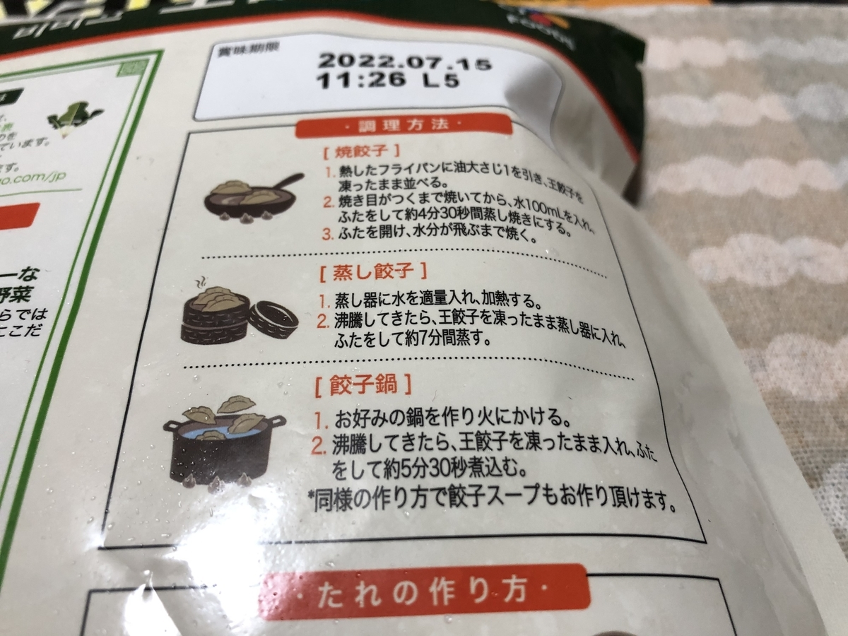f:id:tokidokibike:20210918072622j:plain