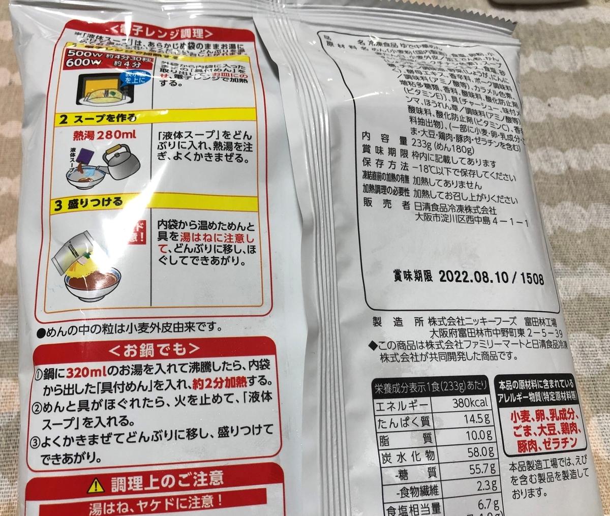 f:id:tokidokibike:20210920181139j:plain