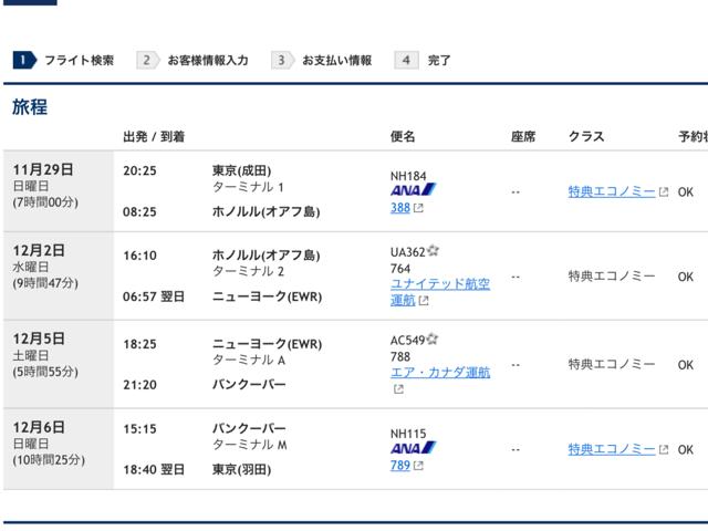 f:id:tokidokihawaii:20200320001412p:plain