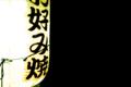 京都新聞写真コンテスト 屋外広告物条例