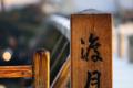 京都新聞写真コンテスト 寝待月