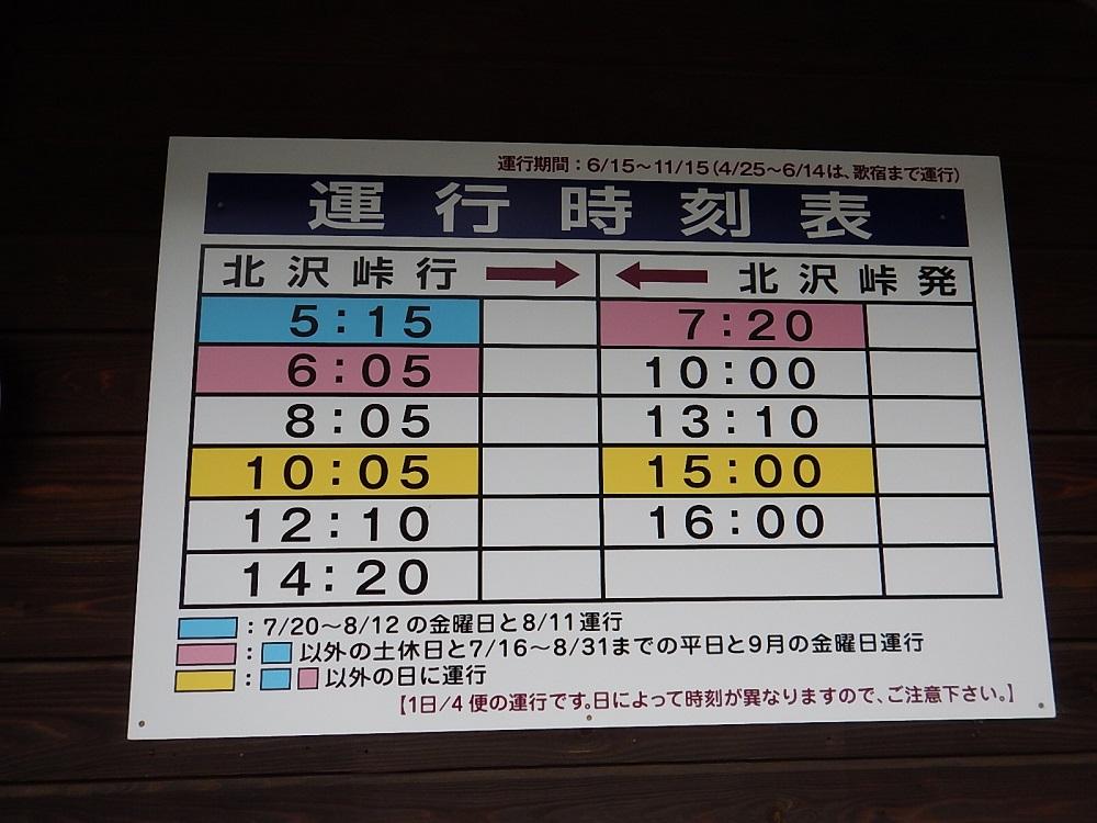 f:id:tokidokiyamanobori:20170819153307j:plain