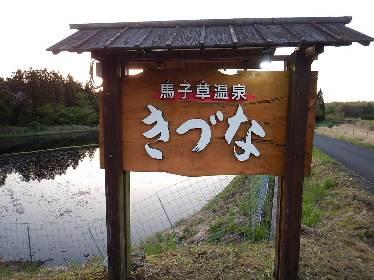 f:id:tokidokiyamanobori:20190511155652j:plain