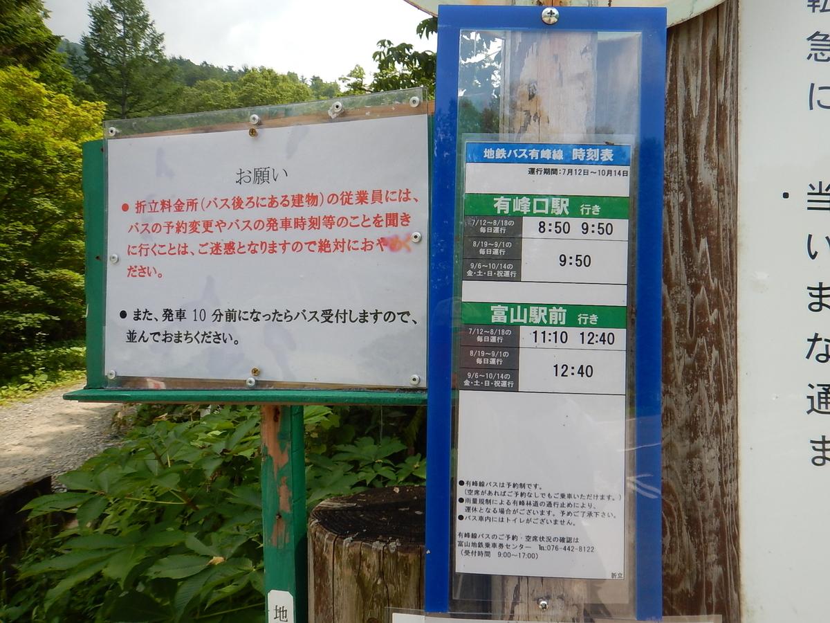 f:id:tokidokiyamanobori:20190804133049j:plain