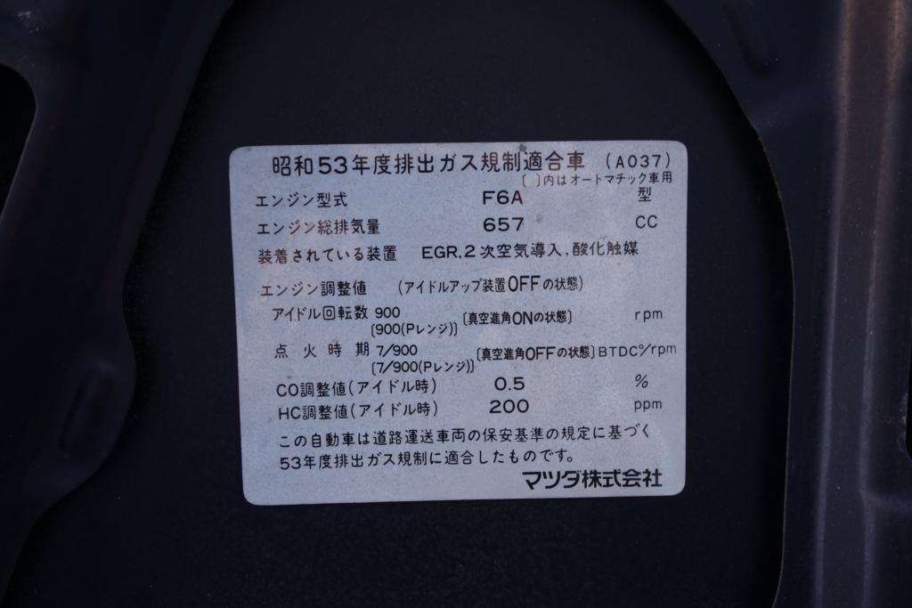 マツダ オートザム キャロル(AA6PA)  ボンネット裏2