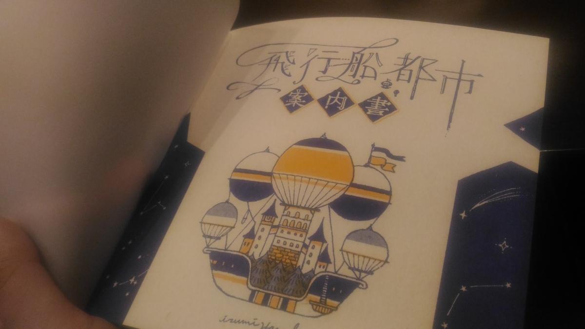 f:id:tokiha_blog:20190721194951j:plain