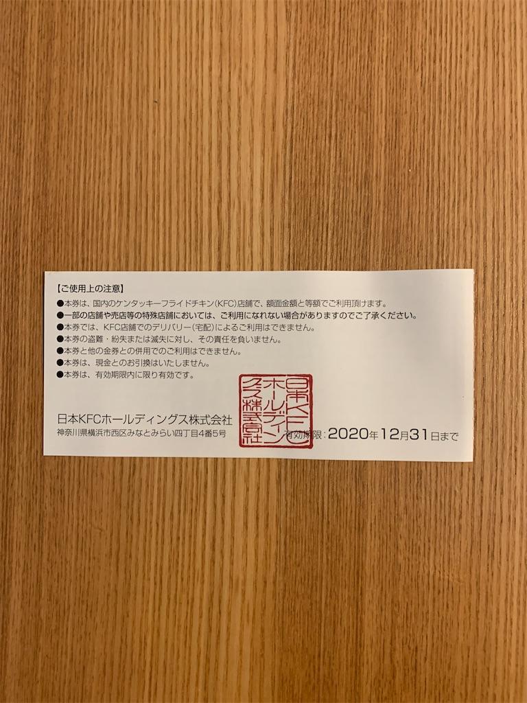 f:id:tokikomama:20200626082417j:image