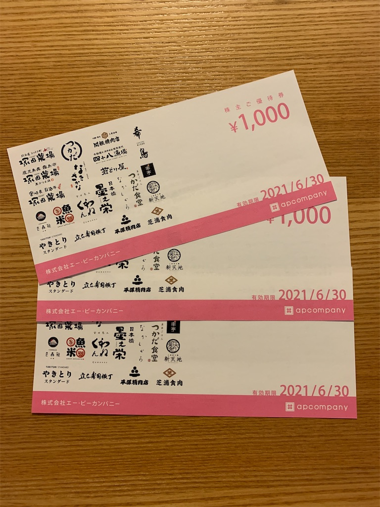 f:id:tokikomama:20200626182222j:image