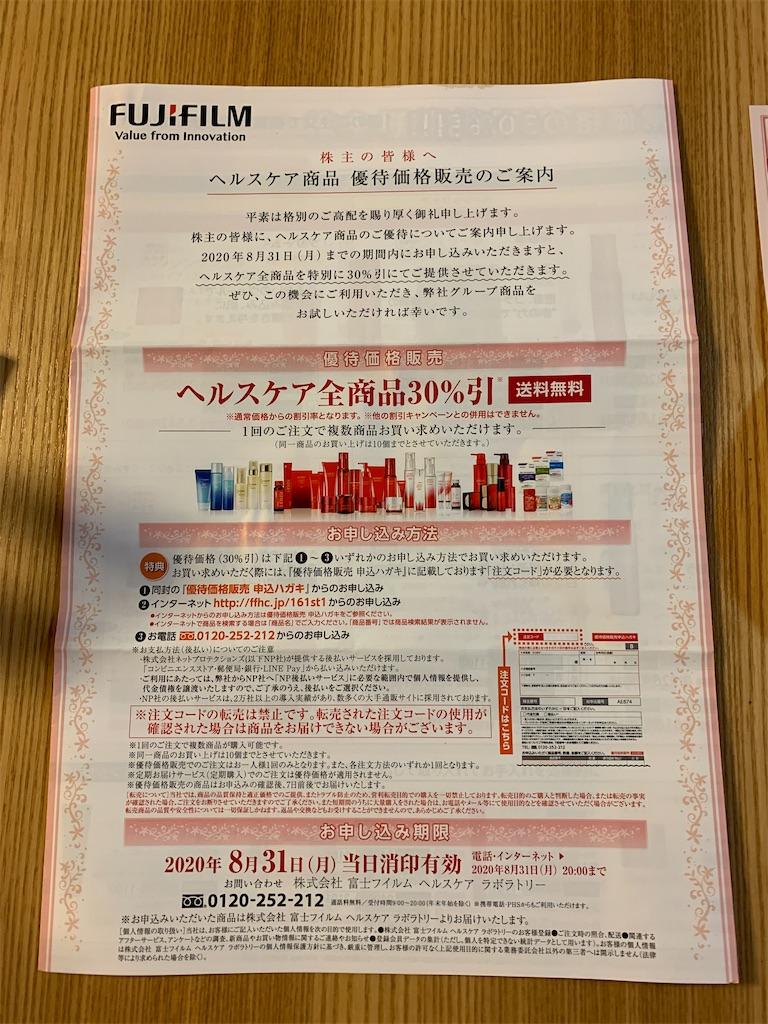 f:id:tokikomama:20200627200134j:image