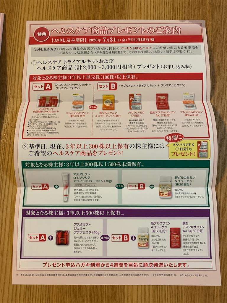 f:id:tokikomama:20200627200154j:image