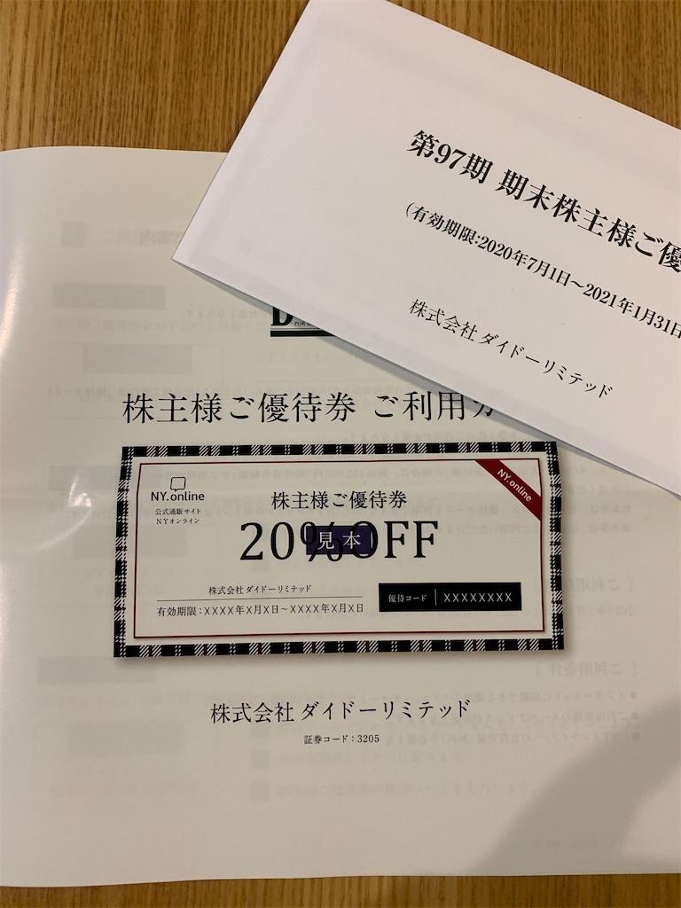 f:id:tokikomama:20200629192024j:image