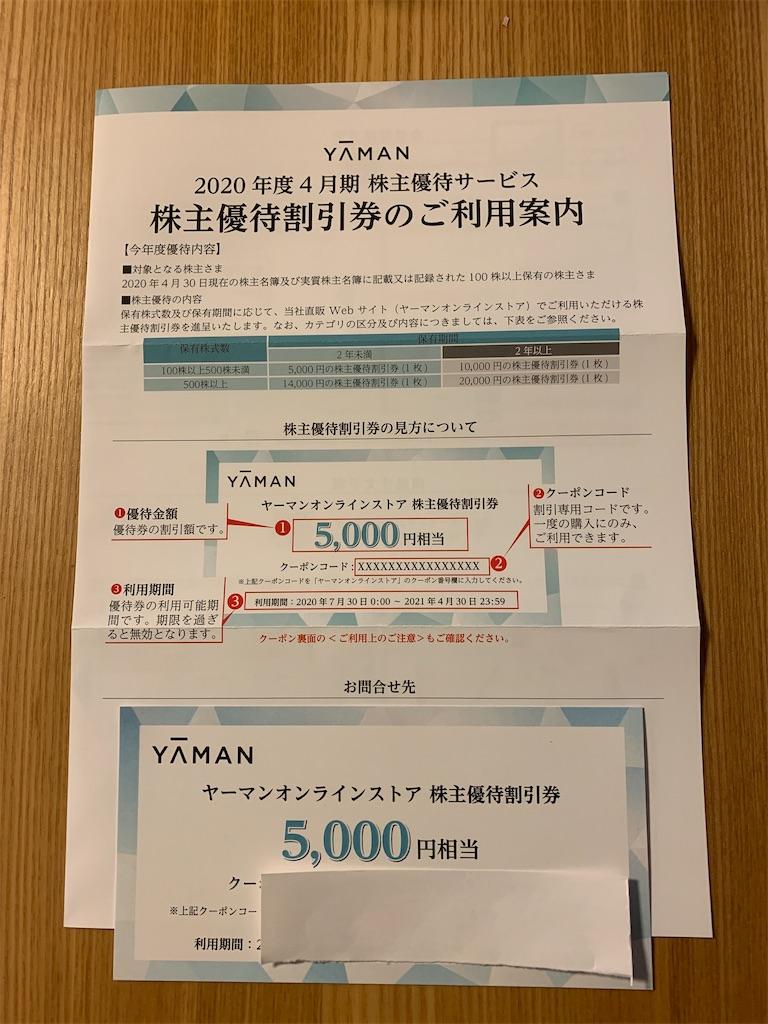 f:id:tokikomama:20200730172003j:plain